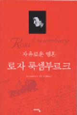 자유로운 영혼 로자 룩셈부르크 책 표지 사진