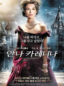 영화 '안나 카레니나' 포스터