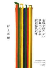 하루키의 '색채가 없는 다자키 쓰쿠루와 그가 순례를 떠난 해' 책 표지 사진