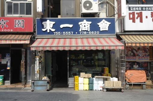 ▲ 옛 화교거리의 흔적을 볼 수 있는 중국 식자재 상점 /사진=강지혜 조선비즈 인턴기자