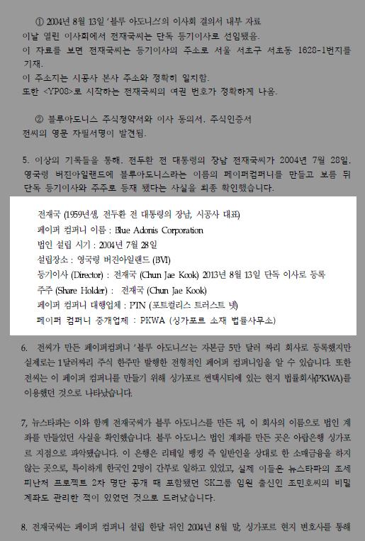 """""""전두환 전 대통령 장남 전재국, 조세피난처에 페이퍼컴퍼니 설립"""""""