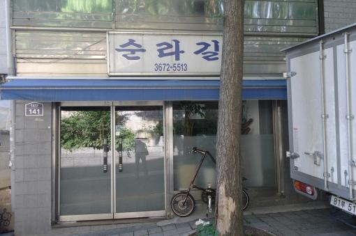 홍어 요리가 유명한 '순라길'/사진=김민철 조선비즈 인턴기자