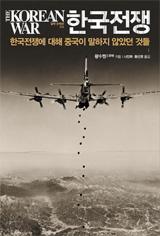 한국전쟁 책 표지 사진