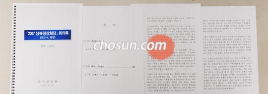 2007년 10월 3일 평양 백화원초대소에서 열린 남북정상회담의 대화록 전문. 국가정보원이 24일 일반 문서로 재분류한 대화록을 본지가 입수했다.