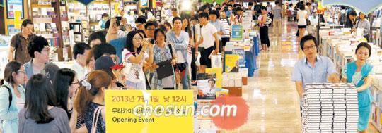 1일 서울 광화문 교보문고에서는 하루키의 신작을 사려는 독자들이 긴 줄을 섰다.