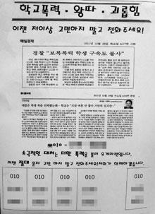 지난달 24일 서울 송파구의 한 중학교 앞에 붙은'학교 폭력 해결사'전단.