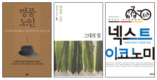 한줄읽기 선정 책 표지 사진들