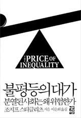 불평등의 대가 표지 사진