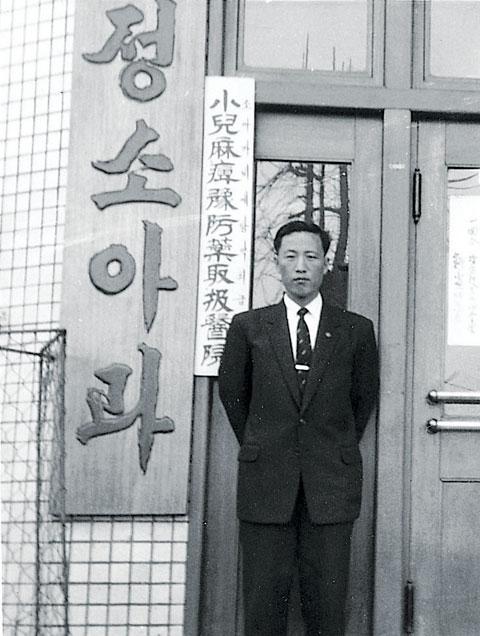 1955년 베지밀의 산실인 서울 중구 회현동 정소아과 건물을 배경으로 정재원 당시 원장이 뒷짐을 지고 서 있다.