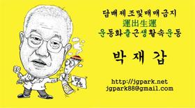 박재갑 교수 명함 사진