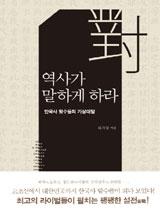 '역사가 말하게 하라-한국사 맞수들의 가상대담'
