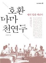 '호환 마마 천연두'