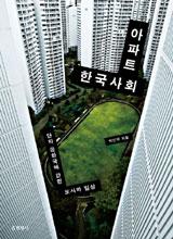 '아파트 한국사회:단지 공화국에 갇힌 도시와 일상'