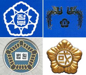(왼쪽 위부터 시계방향으로) 무궁화 모양을 본떠 만든 정부 문양, 대통령 휘장, 국회의원 배지, 법원 문양.