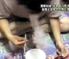 2005년 일본의 TV 아사히가 보도한 북한 주민의 마약 흡입 모습 사진