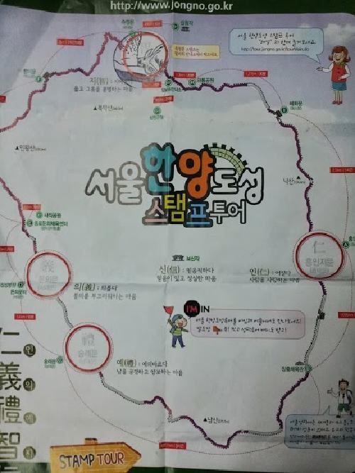 서울 한양도성 안내지도 뒷면 스탬프 찍는 면. 네 곳을 다 찍으면 완주기념 배지를 받을 수 있다.