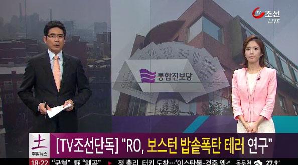 "[TV조선 단독] ""RO 모임, 보스턴 마라톤 밥솥폭탄 테러도 연구"""