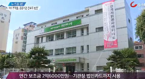 [TV조선]'RO' 조직원들 공공기관 간부에 포진…수백만원 월급에 법인카드도