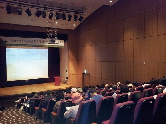 지난 9월3일 서울역사박물관에서 열린 '한양도성 전문해설사 심화교육' 첫 날 모습. 111명의 해설사들은 한양도성 탐방에 대한 폭넓은 정보를 얻고자 적극적으로 참여했다.