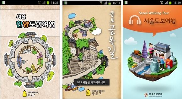 종로구에서 운영하고 있는 '서울 한양도성여행'과 '종로골목길', 한국관광공사의 '서울도보여행'