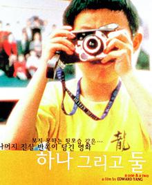 영화 '하나 그리고 둘' 포스터