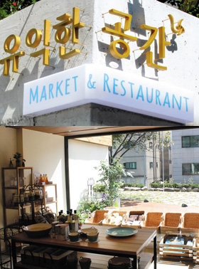 유익한 공간 카페 겸 레스토랑