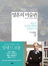 '알랭 드 보통의 영혼의 미술관'