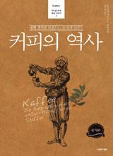 '커피의 역사'