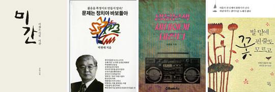 (왼쪽부터) '미간', '문제는 정치야 바보들아', '영웅본색 세대에게 바친다', '발밑에 꽃핀 줄도 모르고'.