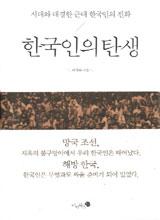 '한국인의 탄생'