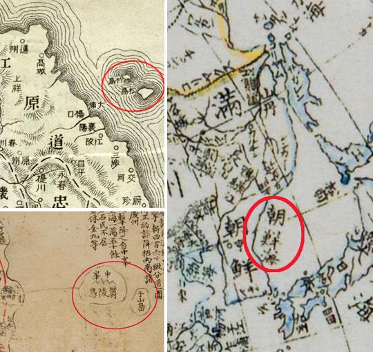 새로 발굴된'대자명세 제국이정전도'중 한국 지도(부분). 1908년 일본 오사카에서 발행된 이 지도는 울릉도(죽도)와 독도(송도)를 대한제국의 영토인 것으로 표기했다(왼쪽 위). 일본의 세계지도'신제여지전도'(오른쪽·1844)와 우리나라에서 만든'해좌전도'(왼쪽 아래·19세기)의 일부분. 신제여지전도에는 동해가 조선해로 표기돼 있고, 해좌전도에는 울릉도와 독도(우산도로 표기)가 그려져 있다. 국가기록원이 25일 독도의 날을 맞아 기존의 자료를 복원·복제해 공개했다. /변규창씨 제공·뉴시스