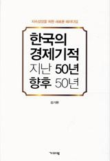 한국의 경제 기적 표지 사진