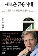 새로운 금융시대 표지 사진