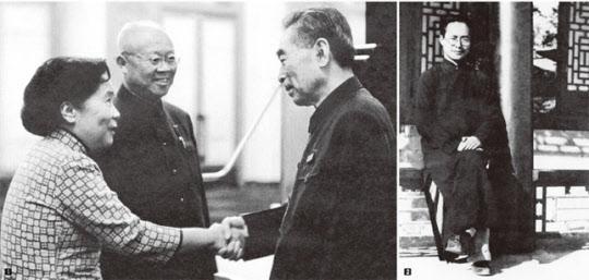 주은래를 만나는 우젠슝과 위안 쟈리우 부부. 위안 쟈리우는 위안스카이와 안동김씨의 손자이다.