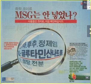 식약처가 허가한 발효 산미증진제를 '화학조미료'로 둔갑시킨 1993년의 광고.