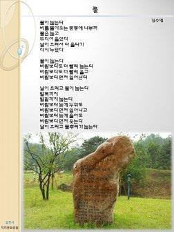 김수영의 대표작 '풀'
