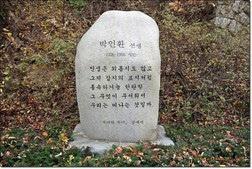 박인환의 대표작 목마와 숙녀 일부가 적힌 시비(詩碑).
