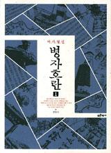 '역사평설 병자호란 1·2'