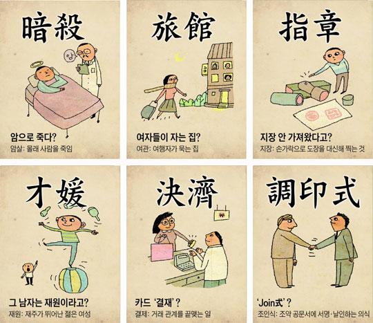 [한자 문맹(漢字文盲) 벗어나자] 암살(暗殺)이 암(癌)으로 죽는 것?… 不通사회 만드는 한자 문맹