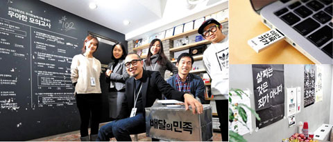 벤처기업 우아한 형제들 김봉진(가운데) 대표가 부서장이 추천한 사내'우수 사원'들, 재치가 돋보이는 판촉용품 USB(오른쪽 위)와 포스터(오른쪽 아래)