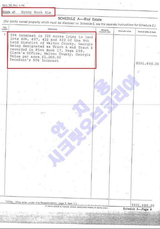 김형욱 사망판결 뒤 뉴저지주 버겐카운티 상속법원에 제출된 재산상속서류. 서류 상단에 '김형욱의 재산'이라는 제목 하에 부동산 부분이라고 명시돼 있으며, 조지아주의 토지내역과 추정가치가 적혀 있다.