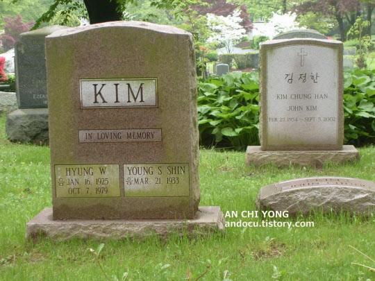 김형욱 실종 30년만인 2009년 5월 '시크릿오브코리아'에 의해 미국 뉴저지 잉글우드의 공동묘지에서 발견된 김형욱 명의의 묘비. 김씨의 묘비옆에는 2002년 9월 사망한 장남 김정한이 잠들어 있다.
