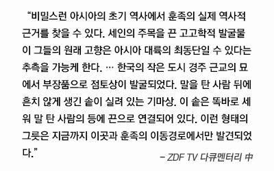 """독일 ZDF 방송 """"게르만족 대이동 시킨 훈족의 원류는 한국인일 가능성"""""""