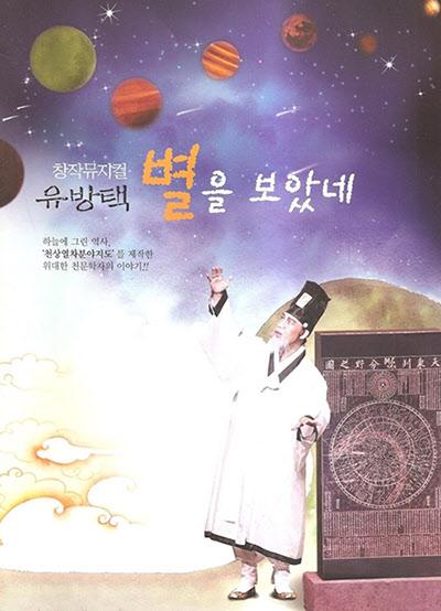 대전 KBS가 제작한 창작뮤지컬 <류방택 별을 보았네>