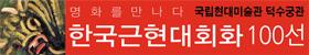 한국근현대회화 100선 전시회 로고 이미지