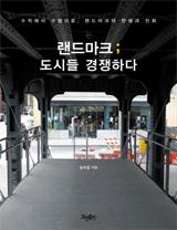 랜드마크: 도시들 경쟁하다 책 사진