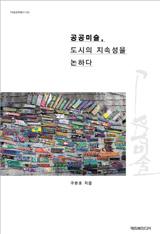 '공공미술, 도시의 지속성을 논하다' 책 사진