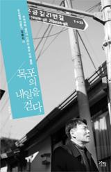 '목포의 내일을 걷다' 책 사진