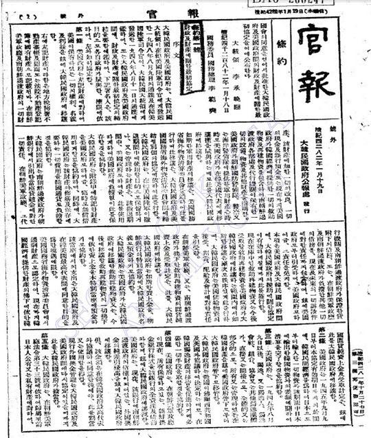 대한민국 조약 1호인 '재정 및 재산에 관한 최조협정'이 담긴 1949년 1월 19일자 대한민국 관보.