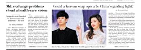 미국 워싱턴포스트(WP) 8일자 1면에 실린 드라마 '별에서 온 그대' 기사 사진